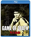 死亡遊戯 [Blu-ray]