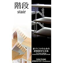 Stair: For house making Architectural model photo book (Japanese Edition)