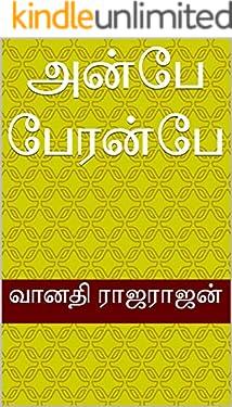 அன்பே பேரன்பே (Tamil Edition)