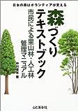 森づくりテキストブック―市民による里山林・人工林管理マニュアル