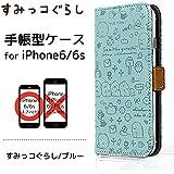 サンエックス iPhone6s/6専用 フリップカバー(すみっコぐらし/ブルー) YY01013
