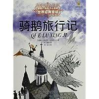 最能打动孩子心灵的世界经典童话:骑鹅旅行记