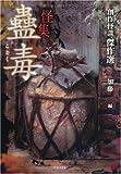 怪集 蠱毒(こどく) (竹書房文庫)