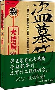 Grave Robbers' Chronicle  (Volume 8) (Dao Mu Bi Ji 8)  -- Chinese Bestseller Writer Nan Pai San Shu 'S