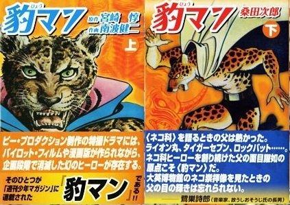 豹マン 全2巻 完結セット 感想 ...