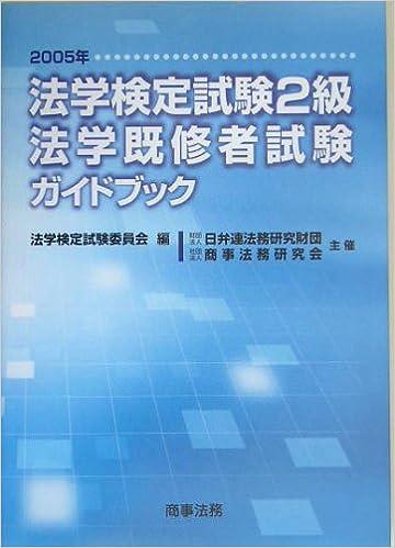 法検2級・法学既修者試験ガイド'...