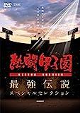 Sports - Netto Koshien Saikyo Special Sellection Netto Koshien Ga Egaita Ano Natsu No Kioku - (BD+DVD) [Japan DVD] PCBE-53824