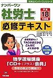 ナンバーワン社労士必修テキスト〈平成18年度版〉 (社労士ナンバワーワンシリーズ)