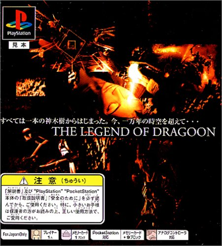 The Legend of Dragoon [Japan Import]
