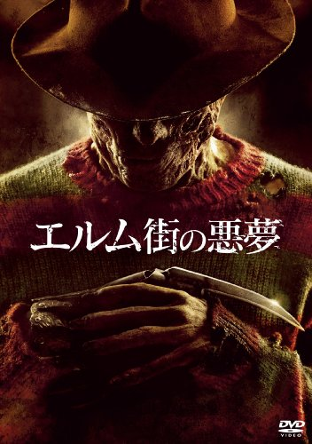 エルム街の悪夢 [DVD]