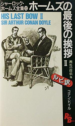 ホームズの最後の挨拶(2)―シャーロック・ホームズ全集〈12〉 (講談社ルビー・ブックス)