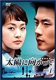 [DVD]太陽に向かって DVD-BOX 1