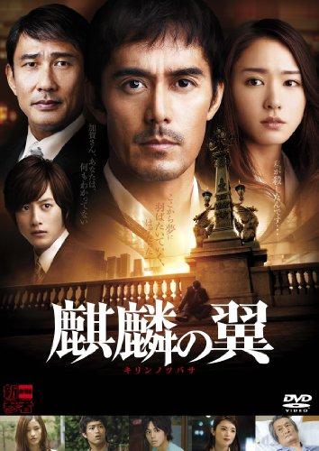 麒麟の翼~劇場版・新参者~ 通常版 [DVD]