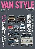 Lightning 6月号増刊 VAN STYLE