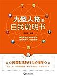 �型人格的自我说明书 (Chinese Edition)