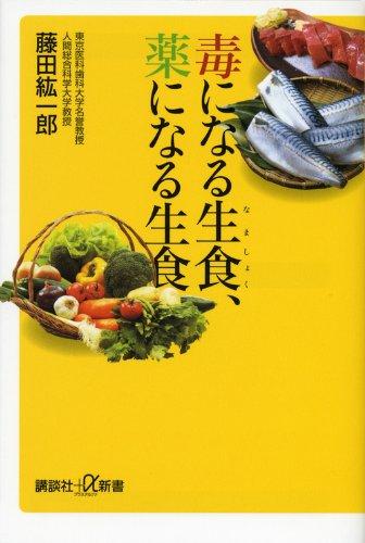 藤田 紘一郎の商品画像