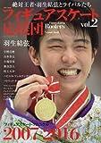 フィギュアスケート応援団 vol.2 絶対王者・羽生結弦とライバルたち2007ー2016 (英和MOOK)