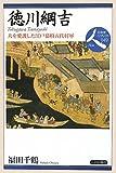徳川綱吉―犬を愛護した江戸幕府五代将軍 (日本史リブレット人)