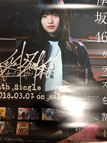 欅坂46 上村莉菜 ガラスを割れポスター