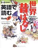 英語で読む 世界昔ばなし Book 2