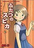 ふたつのスピカ 5 (MFコミックス フラッパーシリーズ)