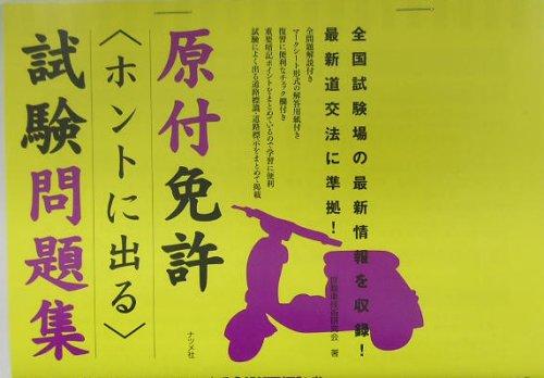 Download Gentsuki menkyo honto ni deru shiken mondaishū PDF