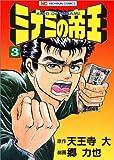 ミナミの帝王 (3) (ゴラク・コミックス)