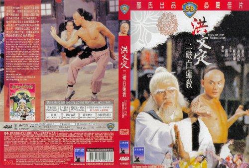 CLAN OF THE WHITE LOTUS Shaw Brothers Re-Mastered DVD (HK Region 3) (NTSC) Gordon Liu, Lo Lieh, Kara Hui