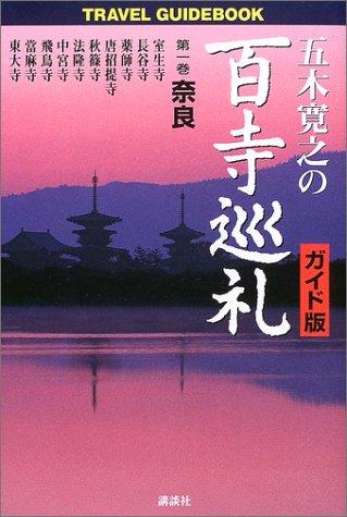五木寛之の百寺巡礼 ガイド版 第一巻 奈良 (TRAVEL GUIDEBOOK)