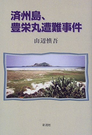Jeju Island, Toyosaka circle distress incident (1999) ISBN: 4882024772 [Japanese Import]