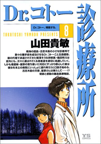 Dr.コトー診療所 (8) (ヤングサンデーコミックス)