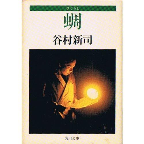 蜩 (角川文庫 緑 472-1)