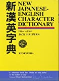 img - for New Japanese-English Character Dictionary book / textbook / text book