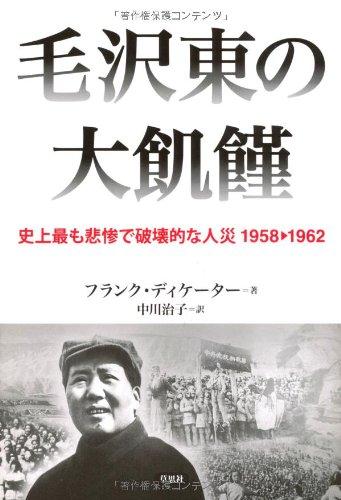 毛沢東の大飢饉  史上最も悲惨で破壊的な人災1958-1962