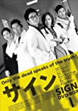 [DVD]サイン DVD-BOX I