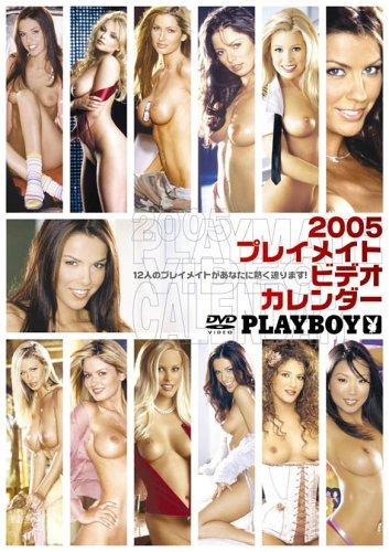 2005 プレイメイト・ビデオ・カレンダー