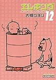 Eleking (12) (Morning Wide Comics) (2009) ISBN: 406337677X [Japanese Import]