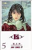 "I""s (5) (ジャンプ・コミックス)"