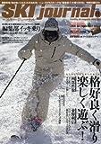 スキージャーナル 2017年 11月号 DVD付 [雑誌]
