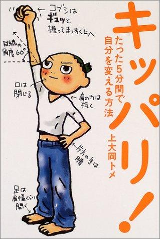 Kippari! : tatta 5-funkan de jibun o kaeru hoho [Japanese Edition] ebook