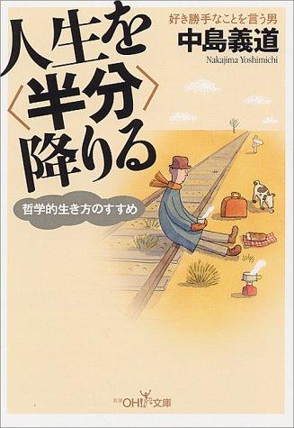 """人生を""""半分""""降りる―哲学的生き方のすすめ (新潮OH!文庫)"""