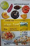 UrBan Farm Dried Vegetable Blend ,Japanese Pumpkin, 15g(pack of 3).