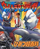 Ultraman Tiga secret super Encyclopedia - definitive edition (TV Magazine Deluxe (72)) (1997) ISBN: 4063044246 [Japanese Import]