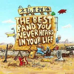 The Best Band You Never Heard In Your Life by Zappa Records