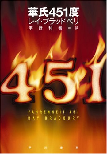 華氏451度 (ハヤカワ文庫SF)