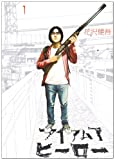 I Am a Hero Vol. 1 (In Japanese)