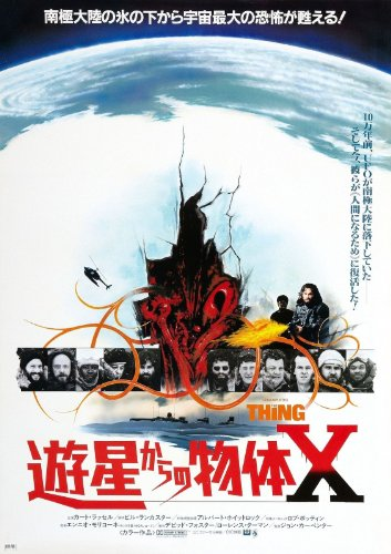 The Thing  Japanese Movie Poster 24x36