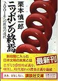 ニッポンの終焉―2001年への最後の選択 (講談社文庫)
