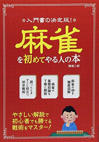 麻雀を初めてやる人の本―入門書の決定版!