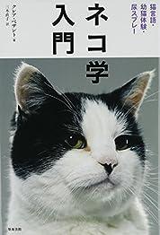 ネコ学入門: 猫言語・幼猫体験・尿スプレーの書影